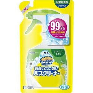 スクラビングバブル 石鹸カスに強いバスクリーナー シトラスの香り つめかえ用 350mL 【正規品】
