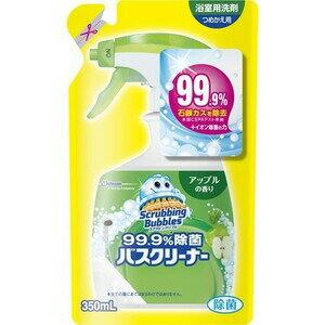 スクラビングバブル 99.9%除菌バスクリーナー アップルの香り つめかえ用 350mL 【正規品】