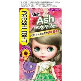 フレッシュライト ミルキーヘアカラー ミントアッシュ 1セット 【正規品】