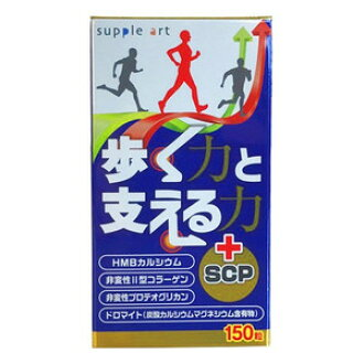 Supplement art power to walk and power +SCP 150 to support