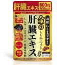 ファイン 金のしじみウコン肝臓エキス 90粒【正規品】