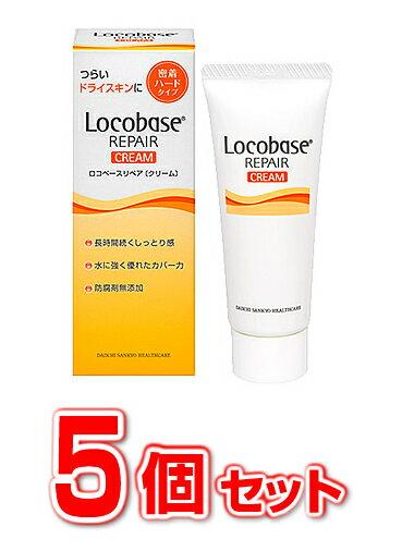 【送料無料】ロコベースリペア クリーム(30g) ×5個セット【正規品】