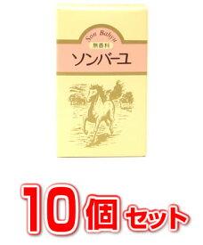 【10個セット】【送料・代引き手数料無料】ソンバーユ(尊馬油) 無香料 70ml×10個セット 【正規品】