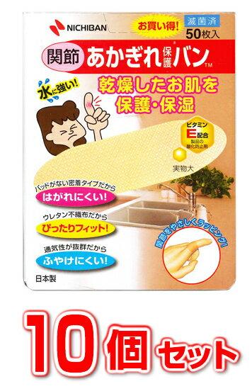 即納★ ニチバン あかぎれ保護バン 関節用 50枚入×10個セット【正規品】