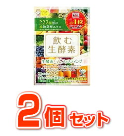 【2個セット】【送料無料】【即納】 飲む生酵素 15g*21包×2個セット 【n】【正規品】 ※軽減税率対応品