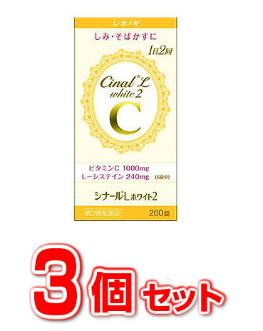 【第3類医薬品】【送料無料】シナールL ホワイト2  200錠×3個セット【正規品】