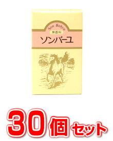 【30個セット】【送料・代引き手数料無料】ソンバーユ(尊馬油) 無香料 70ml×30個セット 【正規品】