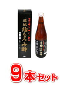 【9本セット】【送料無料】【即納】 琉球麹もろみ酢 720ml ×9本セット♪  【正規品】