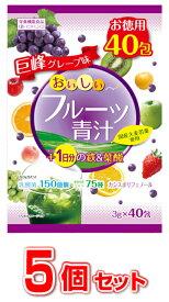 【5個セット】【送料無料】【即納】ユーワ おいしいフルーツ青汁1日分の鉄&葉酸(3g*40包)×5個セット【正規品】 ※軽減税率対応品