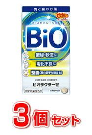 【3個セット】【送料無料】ビオラクターゼ 550錠×3個セット【正規品】【指定医薬部外品】