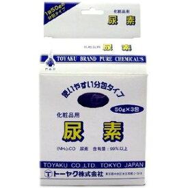 化粧品用 尿素 50g*3包入 【正規品】【mor】【ご注文後発送までに1週間前後頂戴する場合がございます】