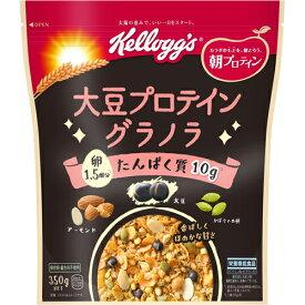 ケロッグ 大豆プロテイングラノラ(350g)【正規品】 ※軽減税率対応品
