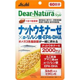 ○【 定形外・送料340円 】 アサヒグループ食品 Dear-Natura Style  ナットウαリノレン酸EPADHA  60粒(60日)【正規品】