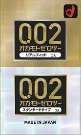 オカモトゼロツー アソート(リアルフィット+スタンダード) 6個入+6個入 【正規品】002 0.02