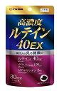 ○【メール便・送料150円】 ユーワ 高濃度ルテイン 40EX  60粒(30日分) 【正規品】