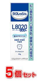 【5個セット】L8020乳酸菌 ラクレッシュ 歯みがきジェル 50g×5個セット【正規品】