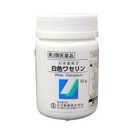 【第3類医薬品】大洋製薬 日本薬局方 白色ワセリン 50g 【正規品】
