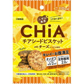 【5個セット】 しぜん食感 CHiA チーズ 23g×5個セット 【正規品】 ※軽減税率対応品