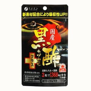 ファイン 国産黒酢カプセルプラス 60粒入 【正規品】 ※軽減税率対応品