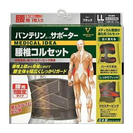 【即納】【送料無料】 バンテリンサポーター 腰椎コルセット ゆったり大きめ LLサイズ(1枚入り) へそ周り95〜115cm ブラック 男女兼用【正規品】