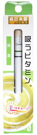 【即納】美タチャージ スターターキット/ホワイト/抹茶 1セット【正規品】