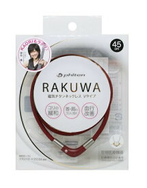 Phiten(ファイテン) RAKUMA 磁気チタンネックレス Vタイプ ボルドー 45cm【正規品】 【mor】【ご注文後発送までに1週間以上頂戴する場合がございます】