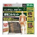 【即納】【送料無料】 バンテリンサポーター 腰椎コルセット ふつうサイズ Mサイズ(1枚入り) へそ周り65〜85cm ブラ…