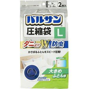 バルサン ふとん圧縮袋 L 2枚入 【正規品】