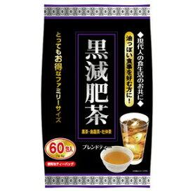 ユーワ 黒減肥茶 2g×60包【正規品】 ※軽減税率対応品