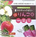 【3個セット】 青汁スティックゼリーりんごプラス 450g(15g×30本)×3個セット 【正規品】 ※軽減税率対応品
