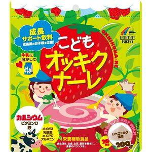 【10個セット】こどもオッキクナーレ いちごミルク風味 200g×10個セット 【正規品】 ※軽減税率対応品