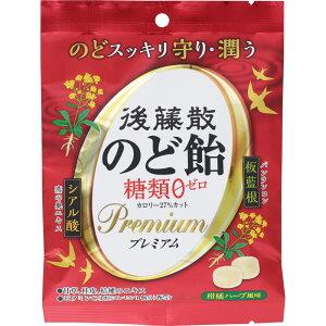 後藤散 のど飴 糖類ゼロ プレミアム 63g【正規品】 ※軽減税率対応品