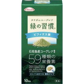 タケダのユーグレナ 緑の習慣ビフィズス菌 10包【正規品】 ※軽減税率対応品
