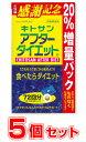 【5個セット】【送料・代引き手数料無料】キトサン アフターダイエット 72袋入 ×5個セット 【正規品】