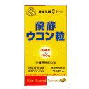 沖縄産ウコン100% 醗酵ウコン粒  500粒入り  アウトレット 【正規品】