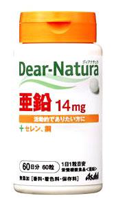 ディアナチュラ 亜鉛 60粒 【正規品】