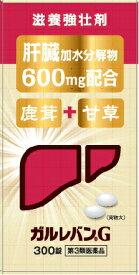 【第3類医薬品】 ガルレバンG 300錠 【正規品】