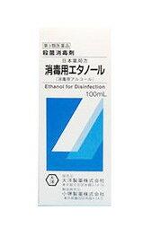 【第3類医薬品】 大洋製薬 消毒用エタノール 100ml 【正規品】