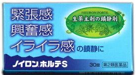 【10個セット】【第2類医薬品】 ★即納! ノイロンホルテS 30錠 ×10個セット 【正規品】