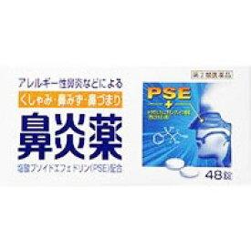 【第(2)類医薬品】 鼻炎薬A「クニヒロ」 48錠 【正規品】