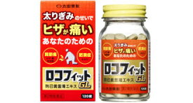 【第2類医薬品】【10個セット】 ロコフィットGL 260錠×10個セット 【正規品】