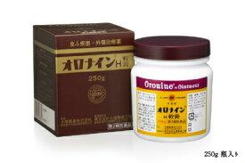 【第2類医薬品】【10個セット】 オロナインH軟膏 250g×10個セット 【正規品】