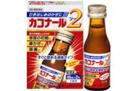 【第2類医薬品】【3個セット】 カコナール2 45ml×2本×3個セット 【正規品】