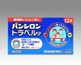 【第2類医薬品】 パンシロントラベル 12錠 【正規品】