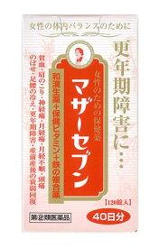 【第(2)類医薬品】 ○【 定形外・送料350円 】 マザーセブン 120錠  【正規品】