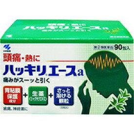 【第(2)類医薬品】【3個セット】 小林製薬 ハッキリエースa 90包×3個セット 【正規品】