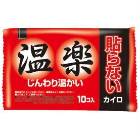 貼らない 温楽 レギュラー 10個入【正規品】