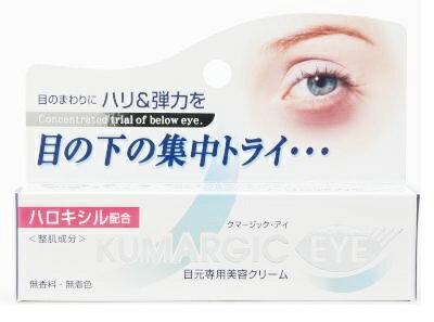 ★即納 クマージック アイ(KUMARGIC EYE) 【正規品】