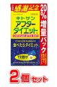 【2個セット】【即納】【お徳用 72袋入り!!】 キトサン アフターダイエット ( お徳用 72袋入り ) ×2個セット 【正…