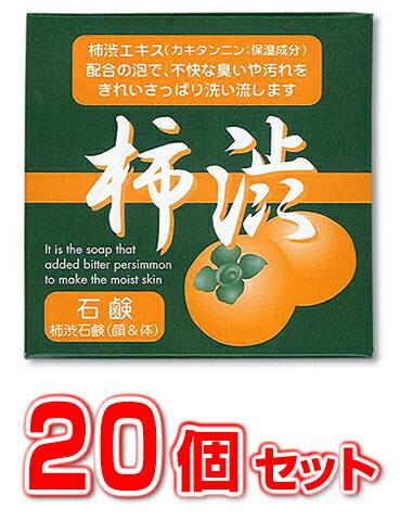 即納【送料無料】 男磨けっ! シンライ柿渋石鹸 (100g)×20個セット 【正規品】